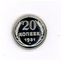 20 копеек 1931г