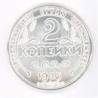 2 копейки 1925a