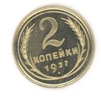 2 копейки 1927г