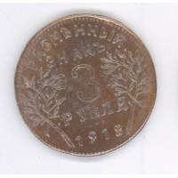 3 рубль 1918г  Армавир