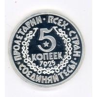 5 копеек 1925a