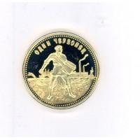10 рублей 1923г  червонец