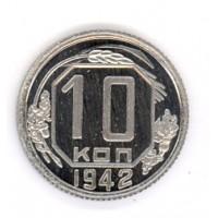 10 копеек 1942г