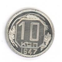 10 копеек 1947г
