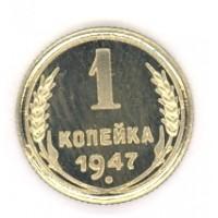 1 копейка 1947г