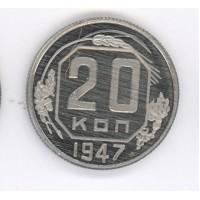 20 копеек 1947г