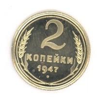 2 копейки 1947г