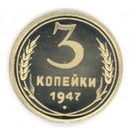 3 копейки 1947г