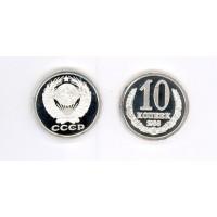 10 копеек 1958г в серебре