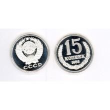 15 копеек 1958г в серебре