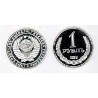 1 рубль 1958г в серебре