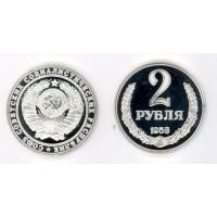 2 рубля 1958г в серебре