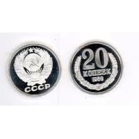 20 копеек 1958г в серебре