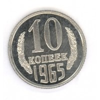 10 копеек 1965г