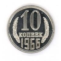 10 копеек 1966г
