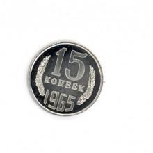 15 копеек 1965г