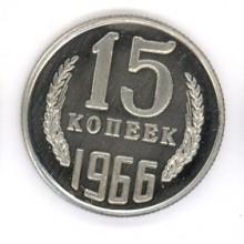15 копеек 1966г