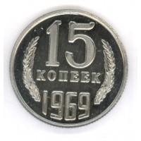 15 копеек 1969г