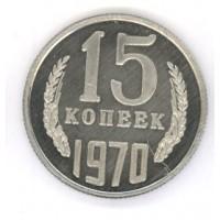 15 копеек 1970г