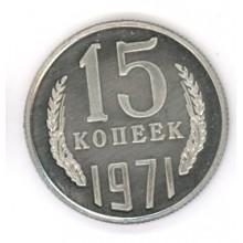 15 копеек 1971г