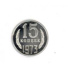 15 копеек 1973г
