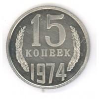15 копеек 1974г