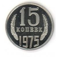 15 копеек 1975г