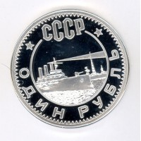 1 рубль 1962г Аврора серебро