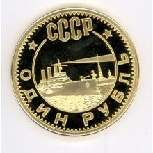 1 рубль 1962г Аврора золото