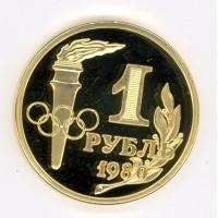 1 рубль 1980г  Факел олимпиада золото