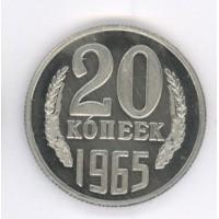 20 копеек 1965г
