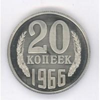 20 копеек 1966г