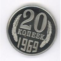 20 копеек 1969г