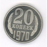 20 копеек 1970г