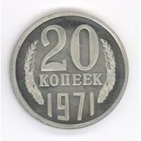 20 копеек 1971г