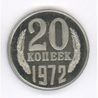 20 копеек 1972г