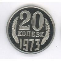 20 копеек 1973г