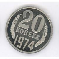 20 копеек 1974г