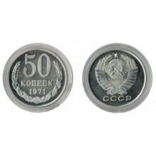 50 копеек 1971г