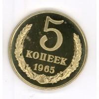 5 копеек 1965г