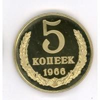 5 копеек 1966г