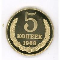 5 копеек 1969г