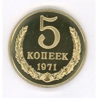 5 копеек 1971г