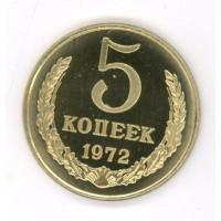 5 копеек 1972г