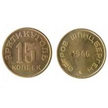 15 копеек 1946г Арктикуголь Шпицберген