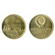 15 копеек 1967г -2