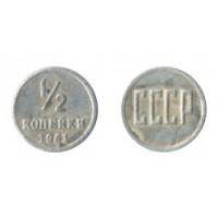 1/2 копейки 1961г