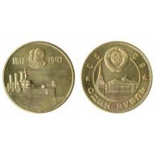 1 рубль 1947г Аврора бронза
