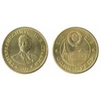 1 рубль 1949г сталин бронза