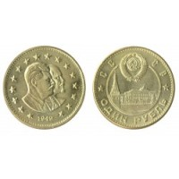 1 рубль 1949г Сталин Ленин бронза